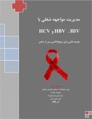 HIV < HBV HCV