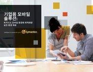 기업용 모바일 솔루션: - Symantec