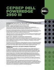 СЕРВЕР DELL™ POWEREDGE™ 2950 III