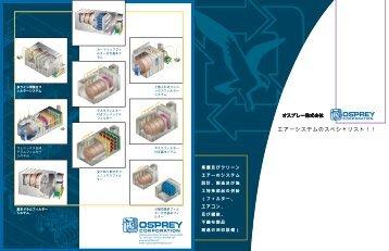 Engineered Air Systems (Japanese) - Osprey Corporation