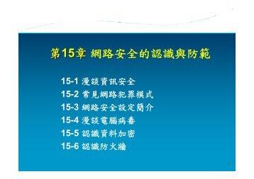 第15章網路安全的認識與防範