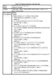 2012年12月 会議の記録の概要 - 大阪医科大学