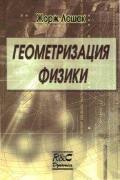 Лошак Жорж / Геометризация физики