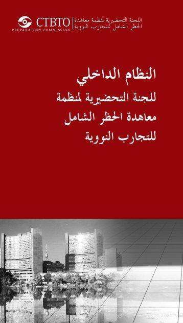 V1055880 final arabic.indd - Comprehensive Nuclear-Test-Ban ...