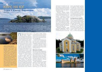 Курс на юг - Visit Saimaa