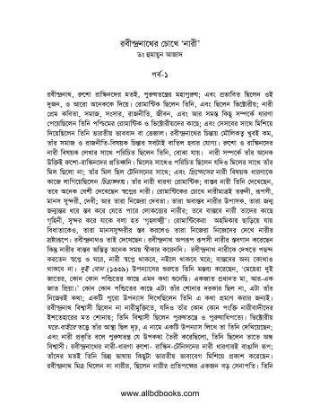 Rabeendra Nath-er Chokhe Nari (allbdbooks.com).pdf