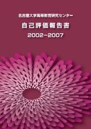 自己評価報告書 2002-2007 - 名古屋大学 高等教育研究センター