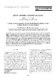 9(1) 109-113 이선미.fm - 한국치위생과학회