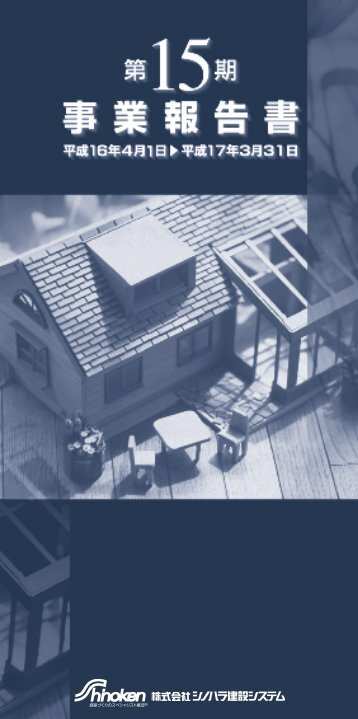 資産づくりのスペシャリスト集団® - アパート経営のシノケン
