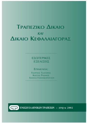 π - Ελληνική Ένωση Τραπεζών