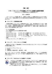 実習手順(PDF)