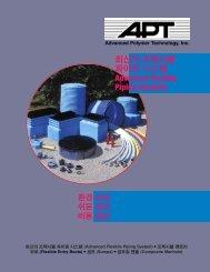 최신의 프렉시블 파이핑 시스템 Advanced Flexible Piping Systems