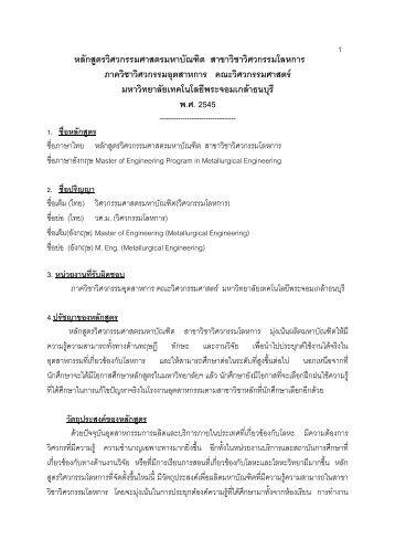 หลักสูตรวิศวกรรมโลหการ ปี 2545 - kmutt
