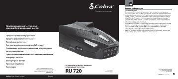 Скачать инструкцию для Cobra RU 720 в формате ... - Realxenon.ru