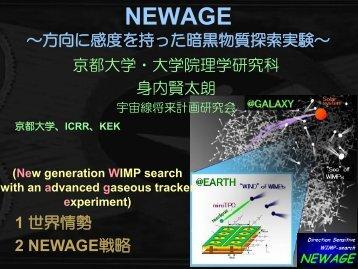 方向に感度を持った暗黒物質探索実験 NEWAGE - 宇宙線研究室 - 京都 ...