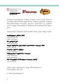 sursaTis uvneblobis saxelmZRvanelo rZis seqtorisTvis - Page 2