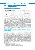 sursaTis uvneblobis saxelmZRvanelo rZis seqtorisTvis - Page 6