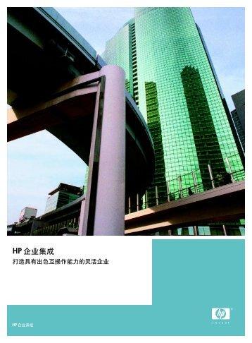 动成长企业集成解决方案(PDF下载) - HP