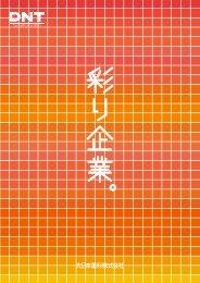 会社案内『彩り企業』 - 大日本塗料