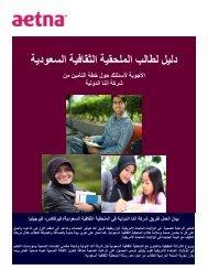 SACM Students Guide-AR.pub