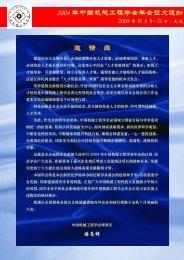 2004 年中国机械工程学会年会征文通知邀请函