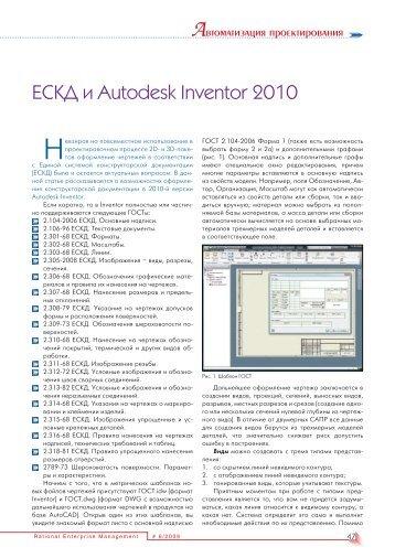 ЕСКД и Autodesk Inventor 2010 - REM