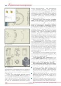 ЕСКД и Autodesk Inventor 2010 - REM - Page 2