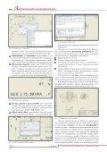 ЕСКД и Autodesk Inventor 2010 - REM - Page 4