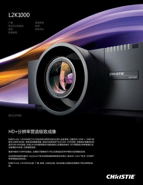 科视Christie L2K1000产品手册 - Christie Digital Systems