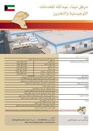 Port Abdullah Logistics Park Arb - Agility