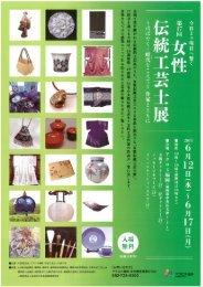 第17回女性伝統工芸士展 チラシ|13710037271.pdf