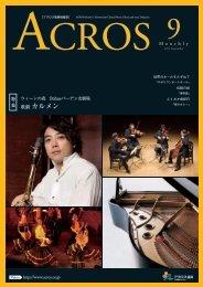 2011年9月号 特集は「ウィーンの森B&amp ... - アクロス福岡
