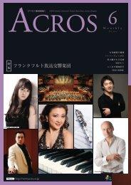 アクロス福岡情報誌「ACROS」 2012年6月号