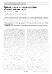Топические стероиды в лечении воспалительных заболеваний ...