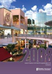 Обзор рынка торговой недвижимости 2008 - DEOL Partners