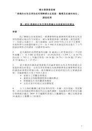 調查結果摘要- 第一部份: 香港的女性及男性對婦女在 ... - 婦女事務委員會