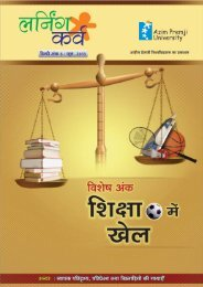 Learning Curve issue on Sports Education out in Hindi - Azim Premji ...