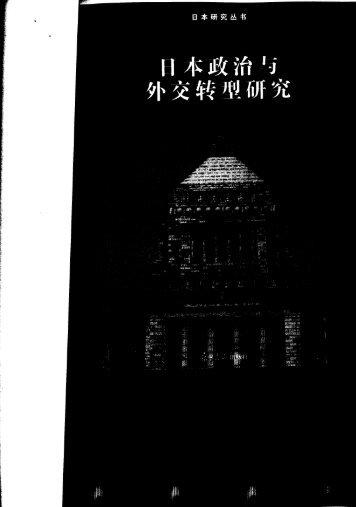 Page 1 Page 2 第一部分日本政治与行政的改革及发展 魇玫苹与意外 ...