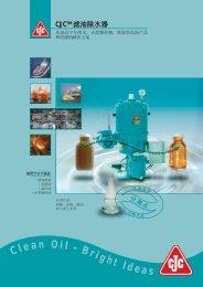 CJC™ 滤油除水器/ Filter Separator - Cjc.dk