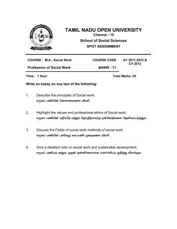 short essay on nature in hindi sample of cover letter for job sslc study materials tamil nadu samacheer kalvi th syllabus blue yumpu