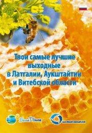 скачать - Белла Двина