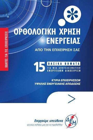 Διαβάστε το νέο μας έντυπο για την εξοικονόμηση ενέργειας ... - ΔΕΗ