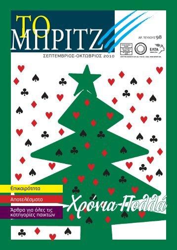 Τεύχος 98 - Ελληνική Ομοσπονδία Μπριτζ