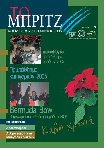 Τεύχος 69 - Ελληνική Ομοσπονδία Μπριτζ