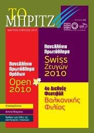Τεύχος 95 - Ελληνική Ομοσπονδία Μπριτζ