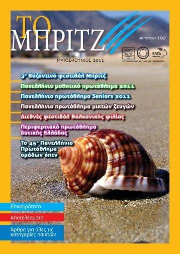Τεύχος 102 - Ελληνική Ομοσπονδία Μπριτζ