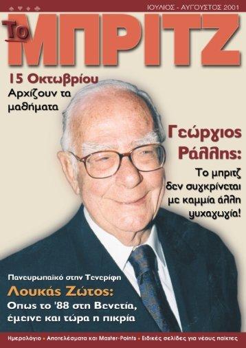 Τεύχος 43 - Ελληνική Ομοσπονδία Μπριτζ