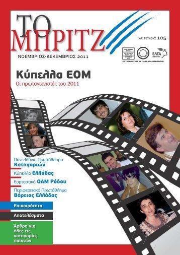 Τεύχος 105 - Ελληνική Ομοσπονδία Μπριτζ
