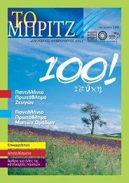 Τεύχος 100 - Ελληνική Ομοσπονδία Μπριτζ
