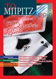 Τεύχος 87 - Ελληνική Ομοσπονδία Μπριτζ
